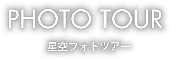 PHOTO TOUR 星空フォトツアー